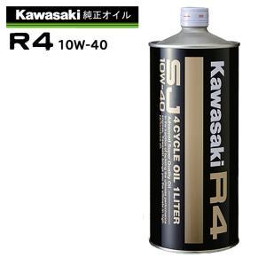 在庫あり/カワサキ/R4/SJ10W-40/1L/J0248-0001/4サイクルオイル