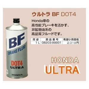 ウルトラ BF DOT4 Honda車の 高性能ブレーキを生かす、 非鉱物油系の高品質フルード。商品...