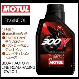 在庫あり/国内正規品/MOTUL/モチュール/300V FACTORY LINE ROAD RACING(300Vファクトリーラインロードレーシング)10W40 1L 11102311|hatoya-parts