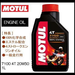 在庫あり/国内正規品 MOTUL モチュール 7100 4T 20W50 1L (エンジンオイル 4サイクル バイク用 11118111)|hatoya-parts