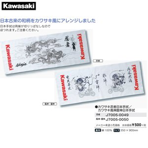 【KAWASAKI】【カワサキ】日本手拭 忍者 / 風神・雷神【取寄品】|hatoya-parts
