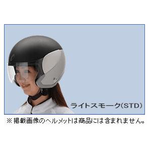 ヤマハ YJ-9 ARDEN アーデンライトスモークシールド STD 907914532300 取寄品|hatoya-parts