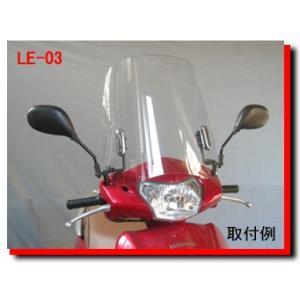 旭風防 ウインドシールド LE-03 (シールド バイク用 スクーターシリーズ LE-03 リ-ド110)|hatoya-parts
