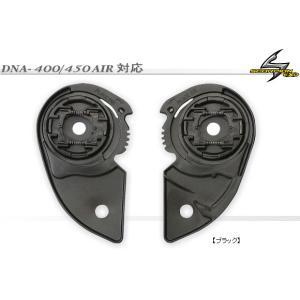 スズキ スコーピオンヘルメット DNA-400/450AIR対応シールドベース 99000-990B1-503 取寄品|hatoya-parts