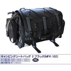 タナックス キャンピングシートバッグ 2 ブラック MFK-102 【取寄品】|hatoya-parts