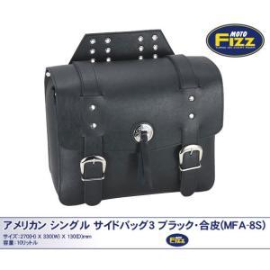 タナックス アメリカン シングル サイドバッグ3 ブラック 合皮 MFA-8S 【取寄品】|hatoya-parts