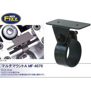 タナックス マルチマウントA MF-4676 【取寄品】|hatoya-parts