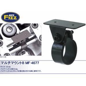 タナックス マルチマウントB MF-4677 【取寄品】|hatoya-parts