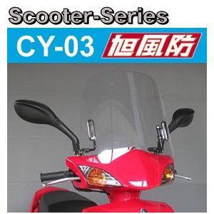 旭風防 ウインドシールド CY-03 《シールド バイク用 スクーターシリーズ  CYGNUS シグナスX FI/CYGNUS シグナスXSR FI》|hatoya-parts