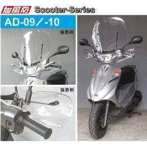 旭風防 ウインドシールド AD-09 AD-09-10 (シールド バイク用 スクーターシリーズ アドレスV125G/125 -K6/K7-対応)|hatoya-parts