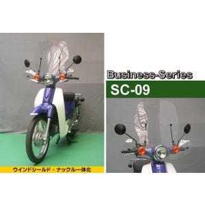 旭風防 ウインドシールド SC-09 (シールド バイク用 ビジネスシリーズ スーパーカブ110)|hatoya-parts