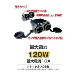 【在庫特価】NEWING MCシグナル DCステーション ツインシガーソケットタイプ【NSMS-001】※外車不可