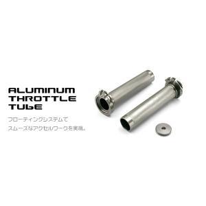ダートフリーク バイク アルミニウム スロットルチューブ Dトラッカー 125/KLX125 取寄品|hatoya-parts