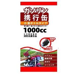 【岡田商事】【X-EUROPE】ガソリン携行缶1000cc【BT-1000】【取寄品】|hatoya-parts