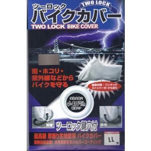 ■サイズ LL:全長216-230cm250cc-400cc   ★ツーロック鍵穴付(直径φ40ミリ...