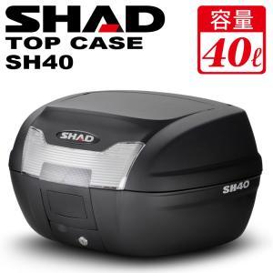 累計2,000個突破 SHAD SH40 リアボックス トップケース 40L シャッド バイク用 バッグ ケース 人気 スペイン|hatoya-parts