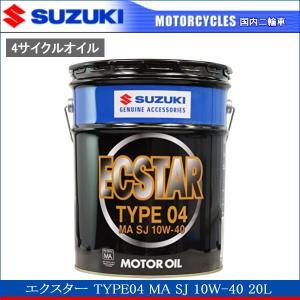 在庫あり/スズキ/4サイクルオイル/20L エクスター タイプ04 10W-40 ペール缶 MA SJ 99000-21B30-026 TYPE04|hatoya-parts