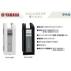 ヤマハ 2.9AhリチウムTバッテリー 90793-25119 90793-25120 旧品番 25098 25099 (パス PAS ナチュラT)|hatoya-parts