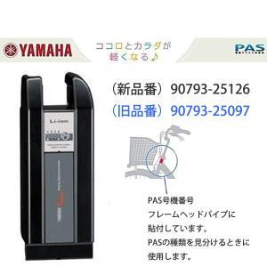 ヤマハ 8.9AhリチウムLバッテリー 90793-25125 90793-25126 パス PAS 電動自転車バッテリー リチウム電池|hatoya-parts|02