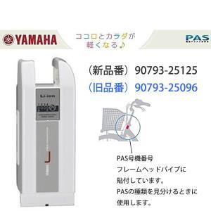 ヤマハ 8.9AhリチウムLバッテリー 90793-25125 90793-25126 パス PAS 電動自転車バッテリー リチウム電池|hatoya-parts|03