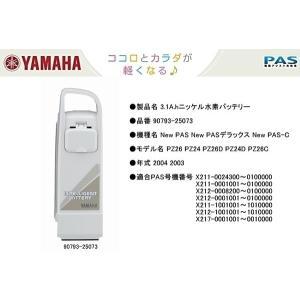 ヤマハ パス PAS 3.1Ahニッケル水素バッテリー 90793-25073 PASスタンダードシリーズ NewPASデラックス NewPAS-C|hatoya-parts