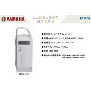 ヤマハ 8.1AhリチウムLバッテリー 90793-25115 旧品番90793-25089 (パス PAS NewPASリチウムL リトルモアリチウム コンパクトリチウム)|hatoya-parts