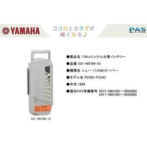 ヤマハ 7.0Ahニッケル水素バッテリー(パス PAS X01-W0769-10 ニューパスMHスーパー)|hatoya-parts