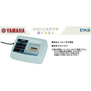 ヤマハ YAMAHA パス PAS ナチュラシリーズ用 スタンド型充電器 90793-29077 取寄品|hatoya-parts