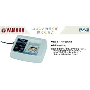 ヤマハ YAMAHA パス PAS Brace/CITY X/CITY C用 スタンド型充電器 90793-29077 取寄品|hatoya-parts