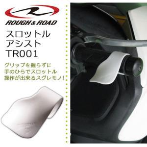 ROUGH&ROAD スロットルアシスト【TR001】 hatoya-parts