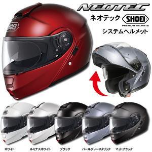 【SHOEI】【ショウエイ】【ヘルメット】【バイク用】NEOTEC(ネオテック)システムヘルメット■■ホワイト廃番 hatoya-parts
