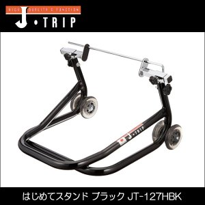 J-TRIP はじめてスタンド ブラック JT-127HBK 画像は参考の為、お届けはブラックとなります。 (ジェイトリップ Jトリップ|hatoya-parts
