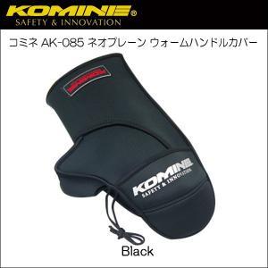 コミネ AK-085 ネオプレーン ウォームハンドルカバー (KOMINE 防寒 09-085)