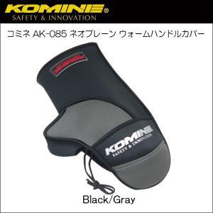 コミネ AK-085 ネオプレーン ウォームハンドルカバー (KOMINE 防寒 09-085)|hatoya-parts|03