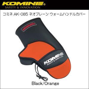 コミネ AK-085 ネオプレーン ウォームハンドルカバー (KOMINE 防寒 09-085)|hatoya-parts|04