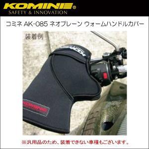 コミネ AK-085 ネオプレーン ウォームハンドルカバー (KOMINE 防寒 09-085)|hatoya-parts|05