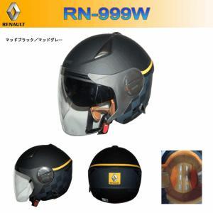 RENAULT  オープンフェイスWシールドヘルメット RN-999W ルノーバイク用ヘルメット【取寄品】|hatoya-parts