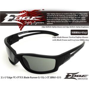 【在庫有り】エッジサングラス Blade Runner G-15レンズ SBR61-G15 hatoya-parts