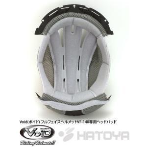 Void(ボイド) フルフェイスヘルメット VF-140用ヘッドパッド【取寄品】|hatoya-parts