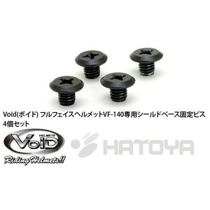 Void(ボイド) フルフェイスヘルメット VF-140用シールドベース固定ビス【取寄品】|hatoya-parts