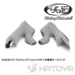Void(ボイド) フルフェイスヘルメット VF-140用チークパッド【取寄品】|hatoya-parts