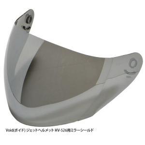 【在庫有り】【オリジナルカラー】Void(ボイド) ジェットヘルメット HV-526用ミラーシールド【HV-526T ミラー】|hatoya-parts