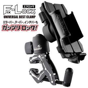 バイク小物 L&T エフロック スマホ&アクションカメラクランプセット バイク 用品 ツーリング コルハート 850000|hatoya-parts