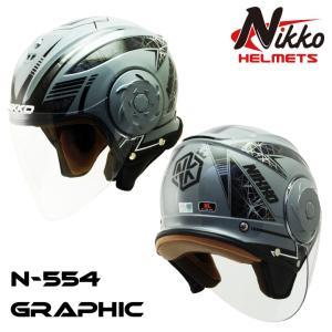 バイクジェットヘルメット NIKKOHELMET N-554 GRAPHIC バイザー 通勤 通学 カッコいい オシャレ 安い|hatoya-parts