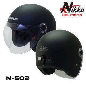 【NIKKO】インナーバイザー付ジェットヘルメット