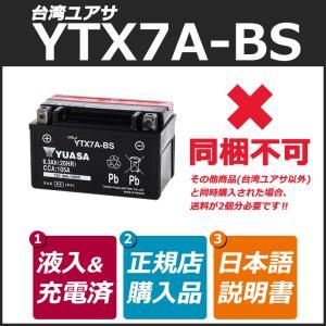 台湾YUASA YTX7A-BS バイク用バッテリー (台湾ユアサ タイワンユアサ 液入充電済 別倉庫より直送のため同梱不可 カード決済限定 代引・銀振不可)|hatoya-parts