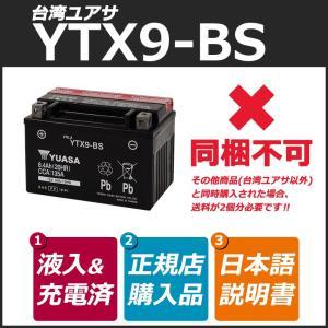 台湾YUASA YTX9-BS バイク用バッテリー (台湾ユアサ タイワンユアサ 液入充電済 別倉庫より直送のため同梱不可 カード決済限定 代引・銀振不可)|hatoya-parts