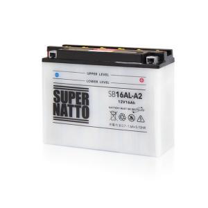 バイク用バッテリー SB16AL-A2 すぐに使える YB16AL-A2 互換 スーパーナット メーカー直送のため同梱不可 カード決済限定 代引・銀振不可|hatoya-parts