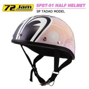 SP TADAO DT ジャパン ハーフヘルメット SPDT-01|hatoya-parts