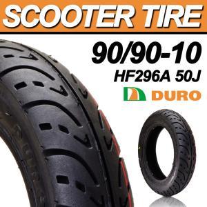 スクータータイヤ 90/90-10 DURO 安心の理由は純正部品採用実績とダンロップとの長期提携工場契約 HF296A 50J TL デューロ バイク hatoya-parts